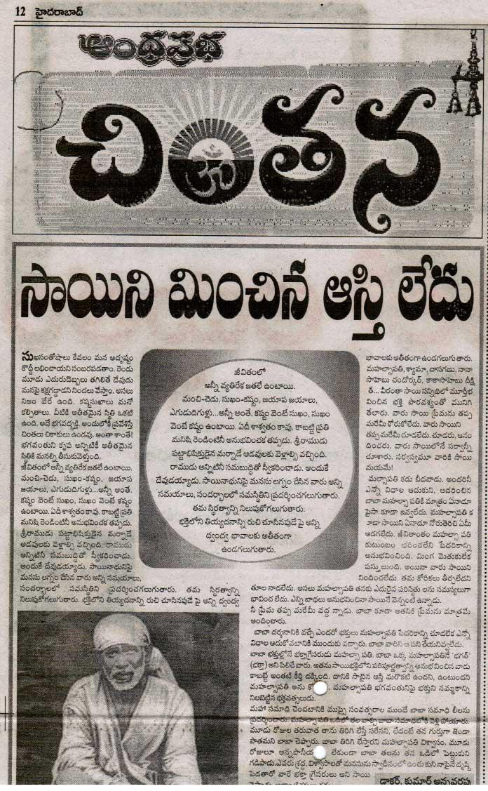 Andhra Prabha – Sai Vidya Foundation