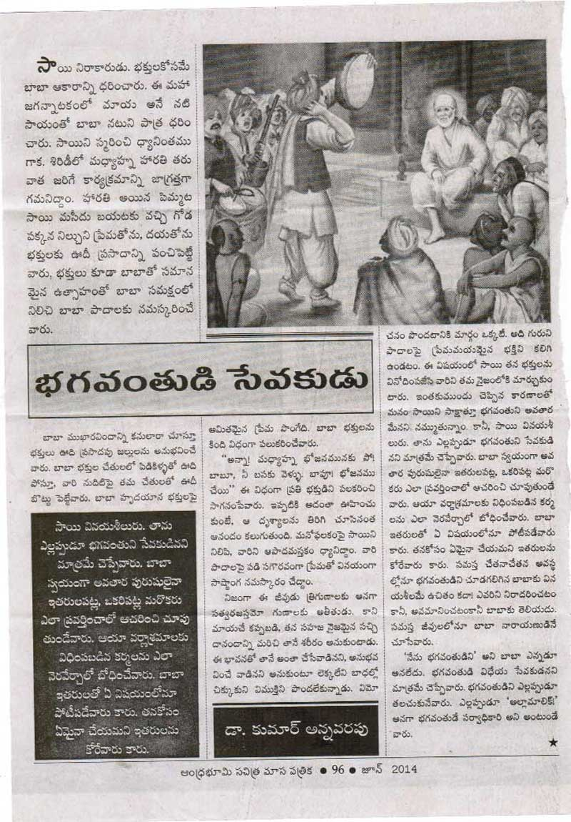 Andhra Bhoomi Monthly – Sai Vidya Foundation
